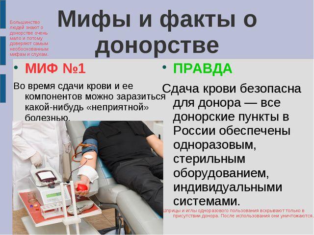 Мифы и факты о донорстве Мифы и факты о донорстве МИФ №1 Во время сдачи крови...