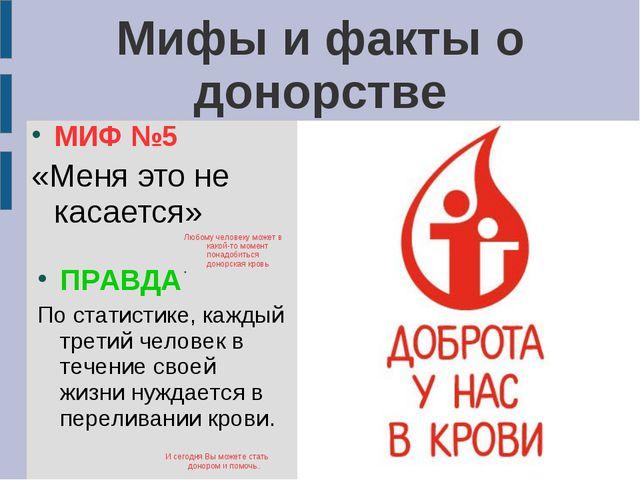Мифы и факты о донорстве Мифы и факты о донорстве МИФ №5 «Меня это не касаетс...