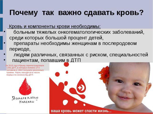 Почему так важно сдавать кровь? Кровь и компоненты крови необходимы: больным...