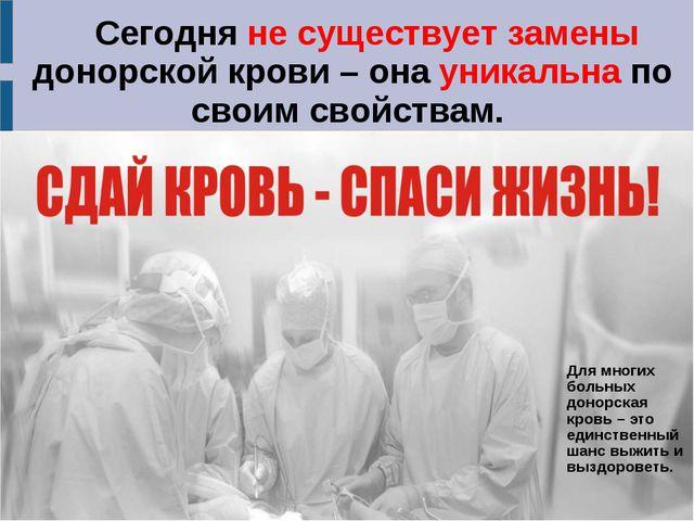Для многих больных донорская кровь – это единственный шанс выжить и выздоров...