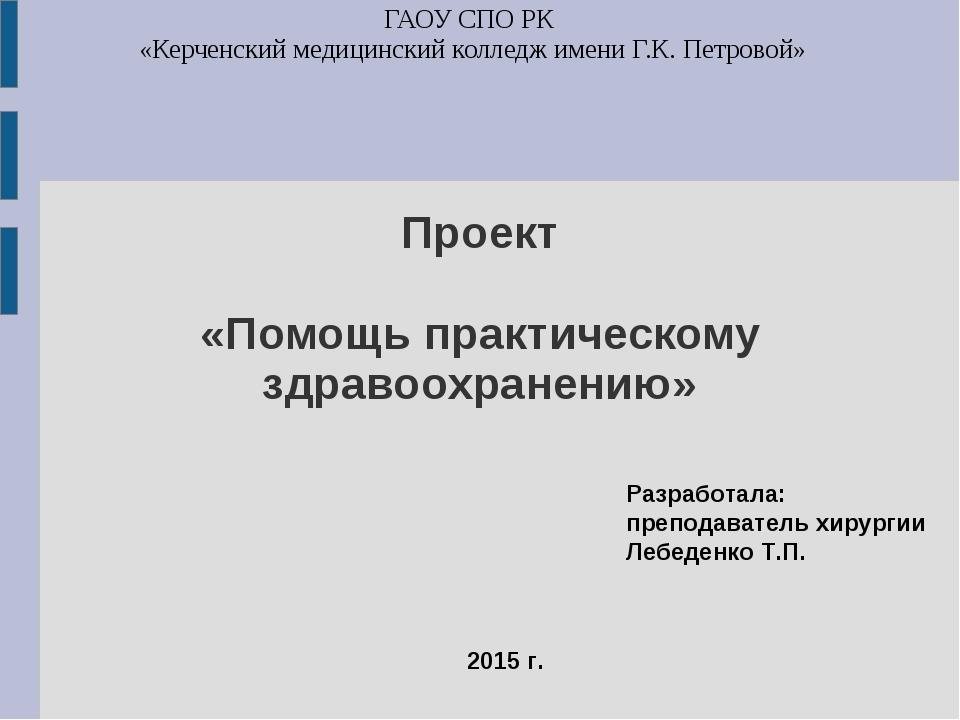 Проект «Помощь практическому здравоохранению» ГАОУ СПО РК «Керченский медицин...