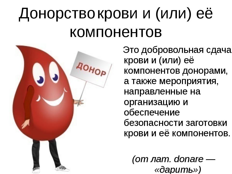 Донорство крови и (или) её компонентов Это добровольная сдача крови и (или) е...