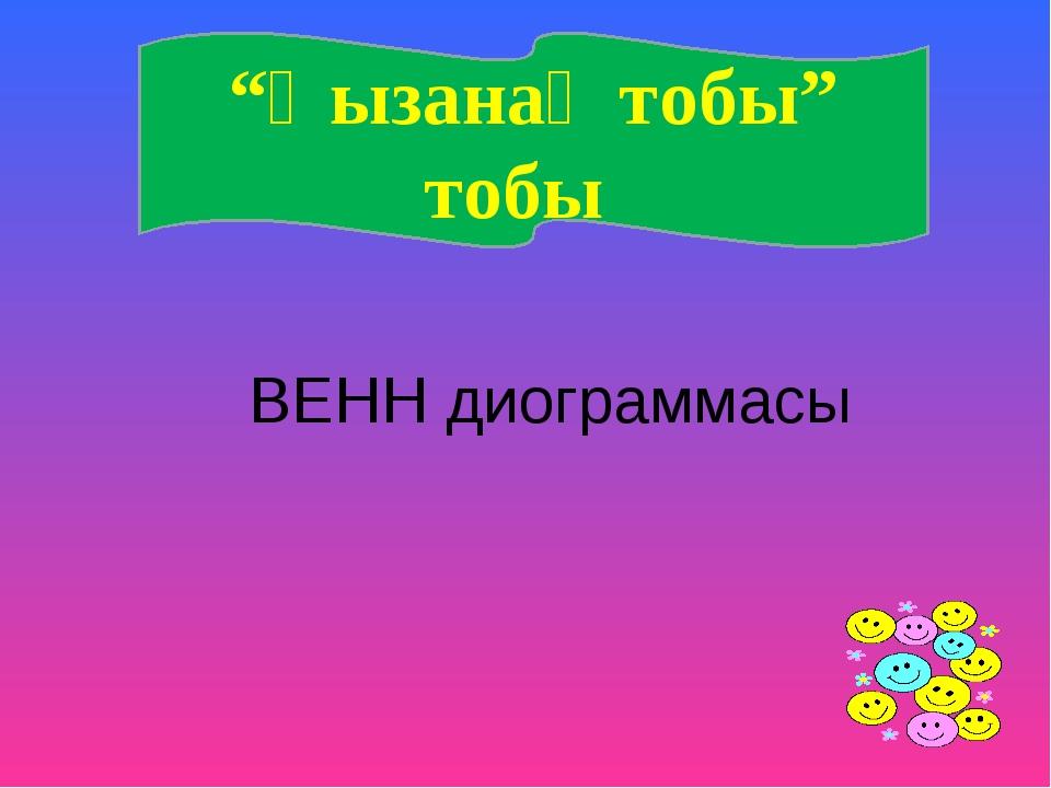 """""""Қызанақ тобы"""" тобы ВЕНН диограммасы"""