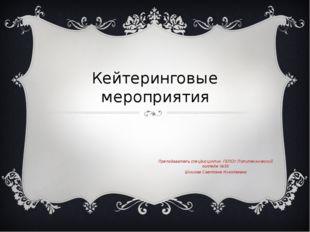 Кейтеринговые мероприятия Преподаватель спецдисциплин ГБПОУ Политехнический к