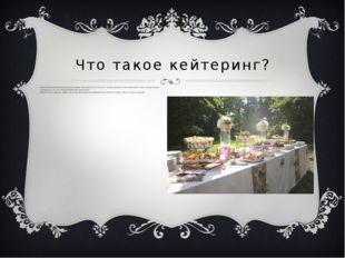 Кейтеринг - форма организации питания, при которой обслуживание клиента прои