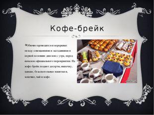 Кофе-брейк Обычно проводится в перерывах между совещаниями и заседаниями в пе