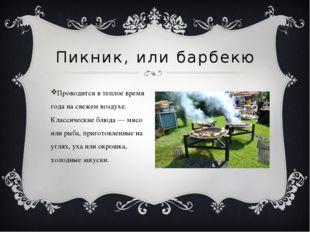 Пикник, или барбекю Проводится в теплое время года на свежем воздухе. Классич