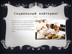 Социальный кейтеринг Это предоставление услуг по приготовлению блюд для прове