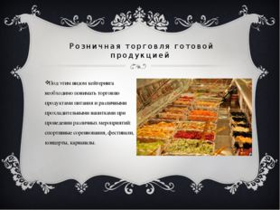 Розничная торговля готовой продукцией Под этим видом кейтеринга необходимо п