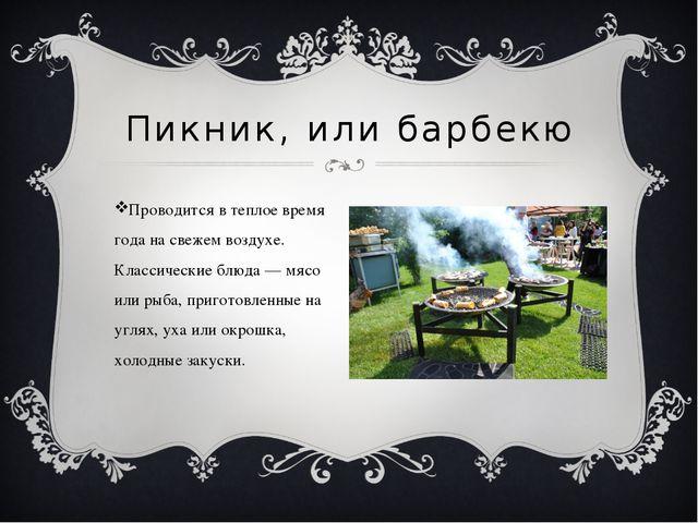 Пикник, или барбекю Проводится в теплое время года на свежем воздухе. Классич...
