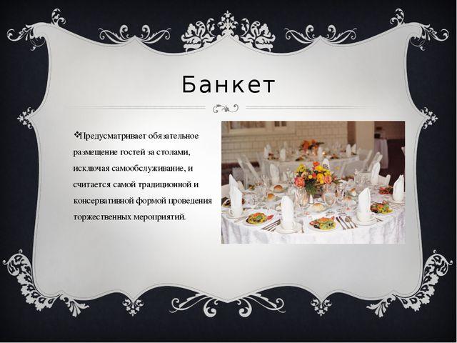 Банкет Предусматривает обязательное размещение гостей за столами, исключая са...