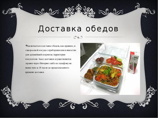 Доставка обедов Заключается в доставке обедов, как правило, в одноразовой пос...