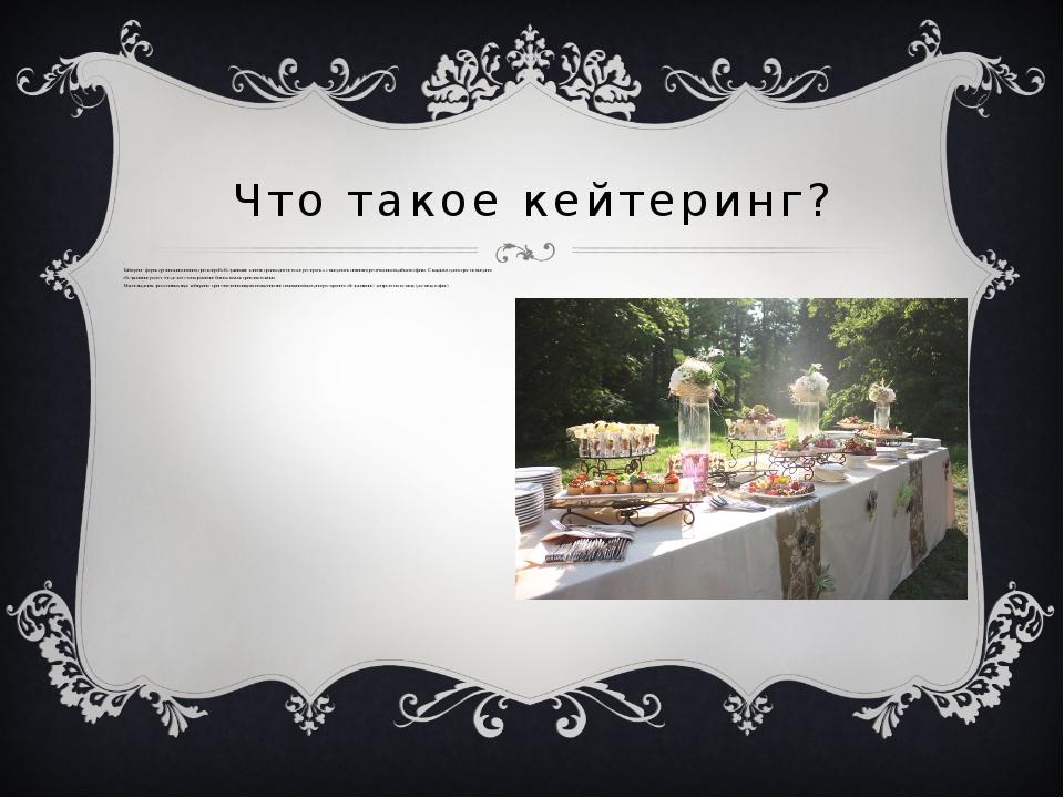 Кейтеринг - форма организации питания, при которой обслуживание клиента прои...