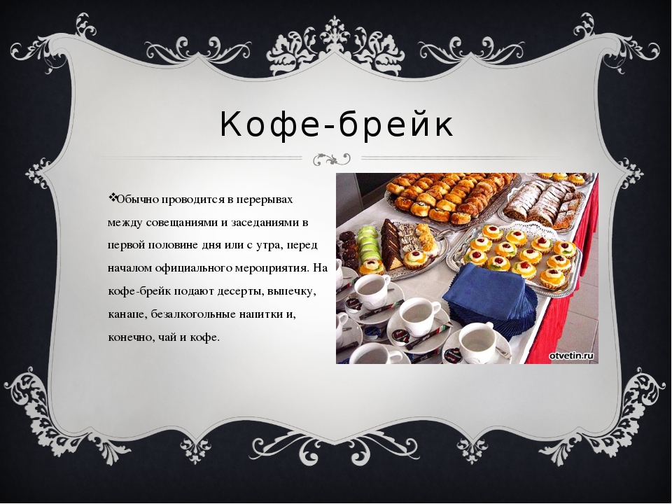 Кофе-брейк Обычно проводится в перерывах между совещаниями и заседаниями в пе...