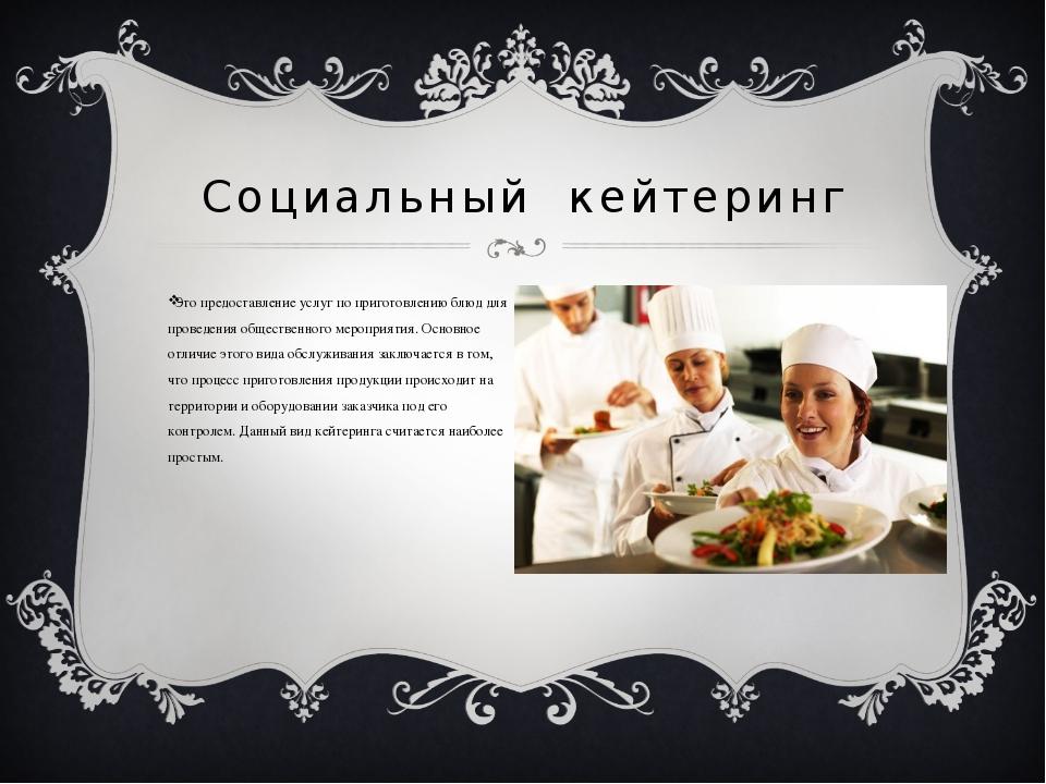 Социальный кейтеринг Это предоставление услуг по приготовлению блюд для прове...