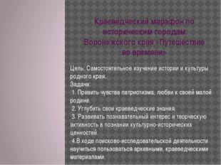 Краеведческий марафон по историческим городам Воронежского края «Путешествие