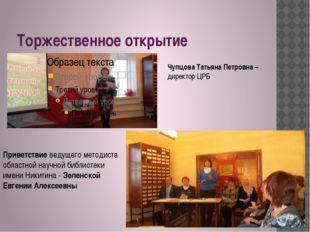 Торжественное открытие Чупцова Татьяна Петровна – директор ЦРБ Приветствие ве