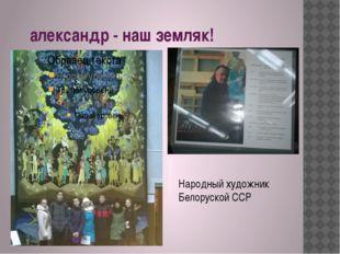 александр - наш земляк! Народный художник Белоруской ССР