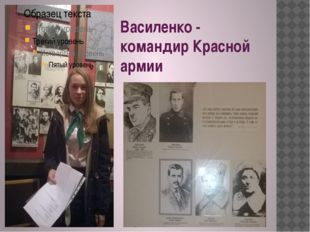 Василенко - командир Красной армии