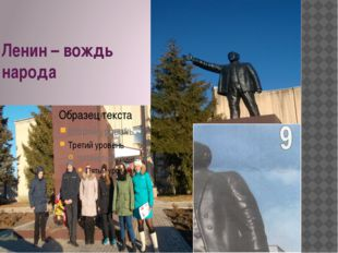 Ленин – вождь народа