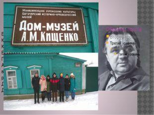 А.м.кищенко Заслуженный художник республики Беларусь родился в хуторе Белый К
