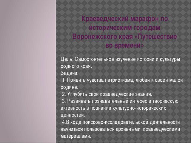 Краеведческий марафон по историческим городам Воронежского края «Путешествие...