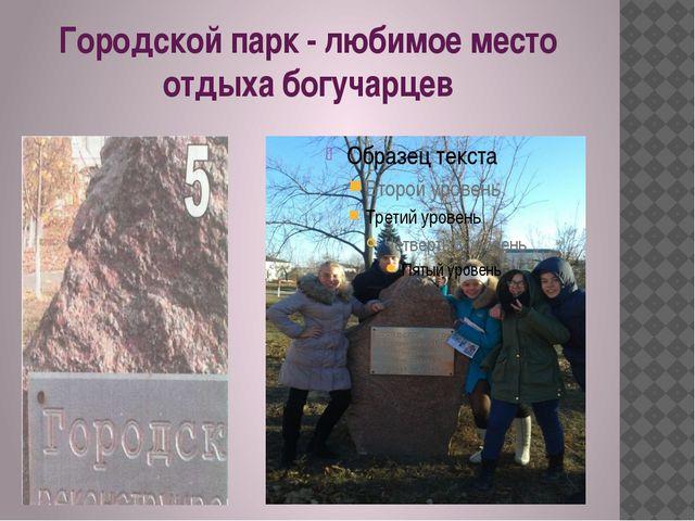 Городской парк - любимое место отдыха богучарцев
