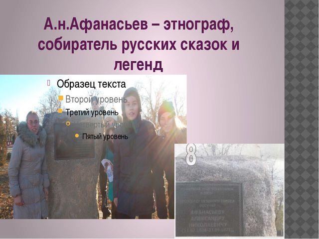 А.н.Афанасьев – этнограф, собиратель русских сказок и легенд