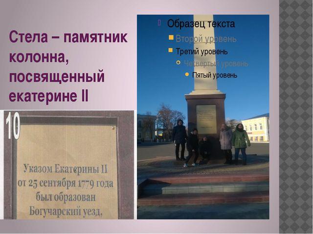 Стела – памятник колонна, посвященный екатерине II