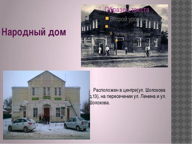 Народный дом Расположен в центре(ул. Шолохова д.13), на пересечении ул. Лени...