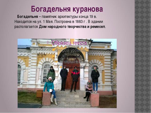 Богадельня куранова Богадельня – памятник архитектуры конца 19 в. Находится н...