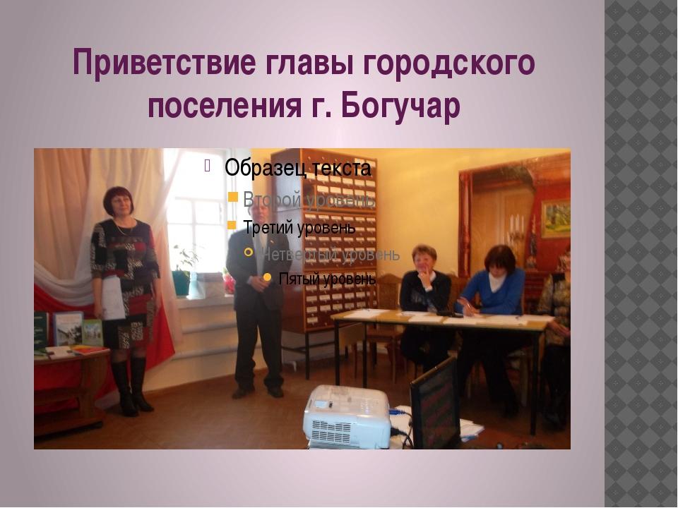 Приветствие главы городского поселения г. Богучар