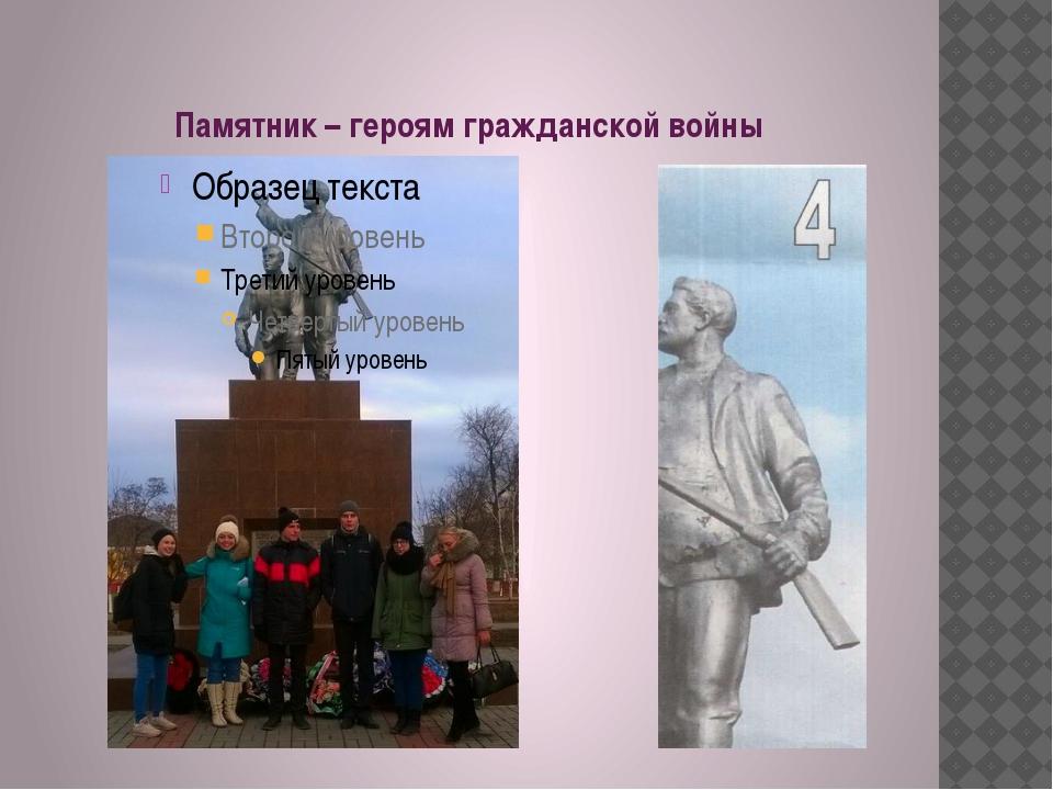Памятник – героям гражданской войны