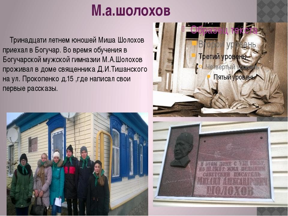 М.а.шолохов Тринадцати летнем юношей Миша Шолохов приехал в Богучар. Во время...