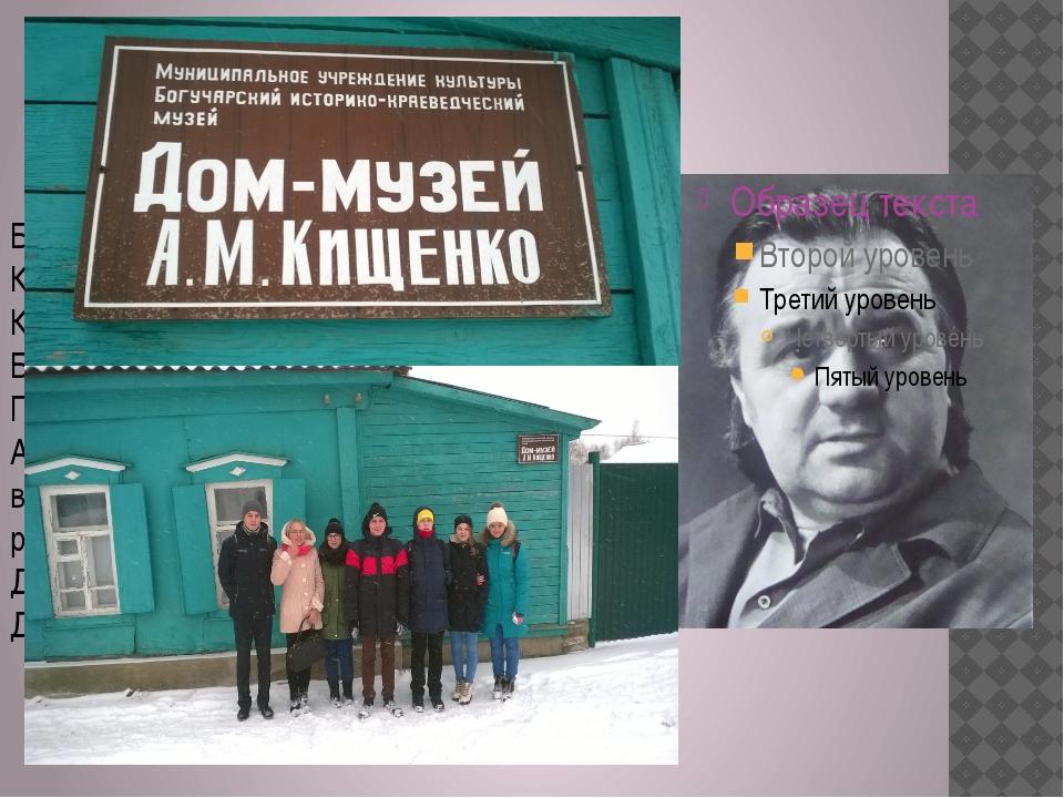 А.м.кищенко Заслуженный художник республики Беларусь родился в хуторе Белый К...