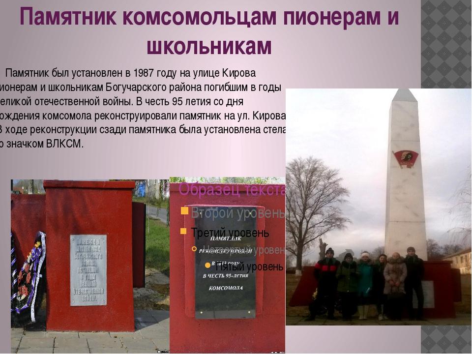 Памятник комсомольцам пионерам и школьникам Памятникбыл установлен в 1987 го...