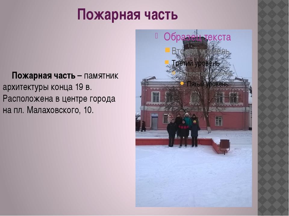 Пожарная часть Пожарная часть – памятник архитектуры конца 19 в. Расположена...