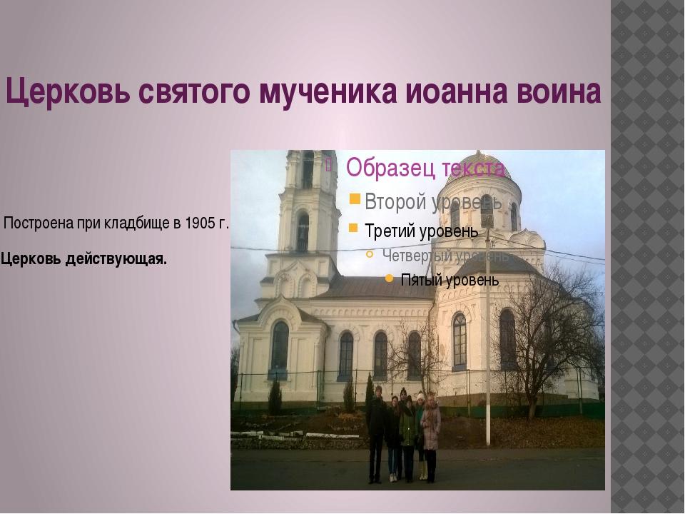 Церковь святого мученика иоанна воина Построена при кладбище в 1905 г. Церко...