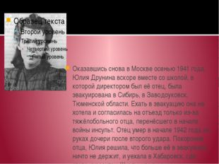 Оказавшись снова в Москве осенью 1941 года, Юлия Друнина вскоре вместе со шк