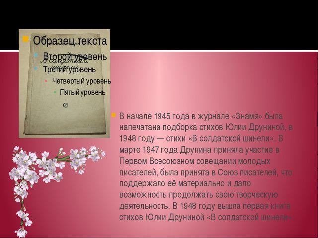 В начале 1945 года в журнале «Знамя» была напечатана подборка стихов Юлии Др...