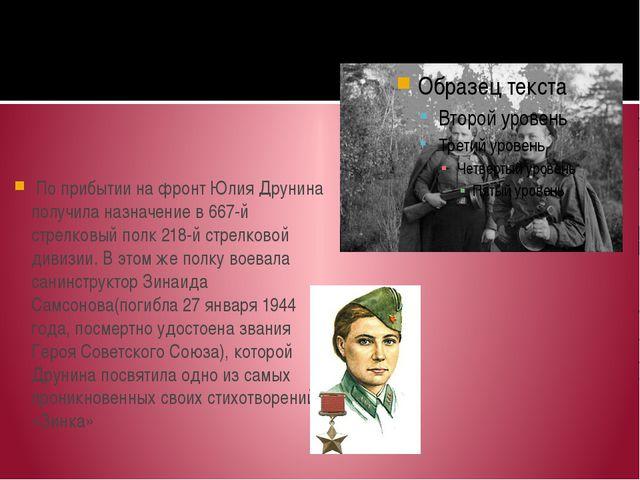 По прибытии на фронт Юлия Друнина получила назначение в 667-й стрелковый пол...