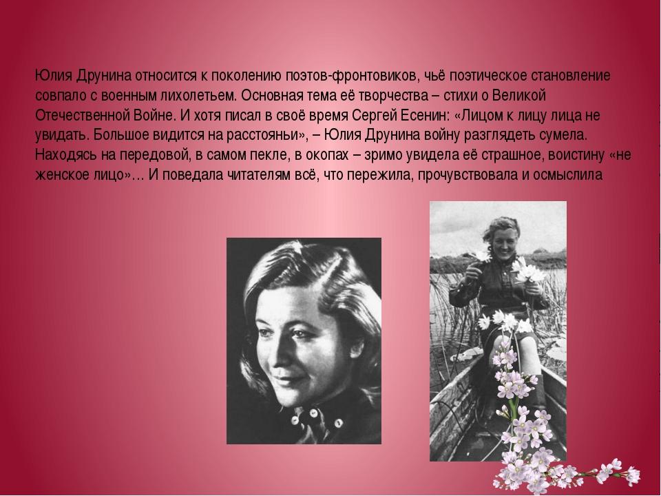 Юлия Друнина относится к поколению поэтов-фронтовиков, чьё поэтическое станов...