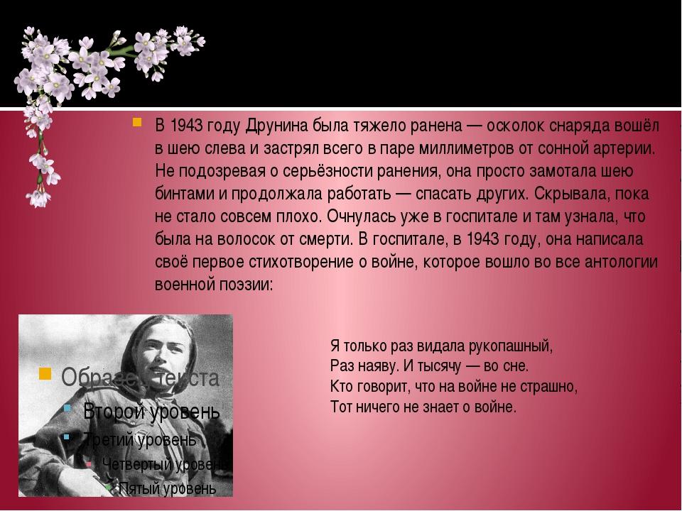 В 1943 году Друнина была тяжело ранена— осколок снаряда вошёл в шею слева и...