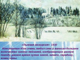 «Лыжная экскурсия» 1930 Константин Юон очень любил снег и написал большое ко