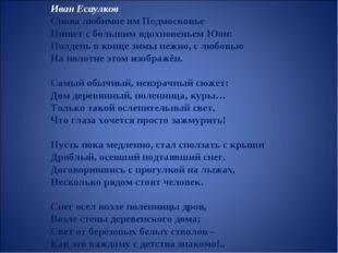 Иван Есаулков Снова любимое им Подмосковье Пишет с большим вдохновеньем Юон: