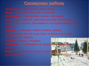 Художник — известный, талантливый, Зима — снежная, пушистая, сказочная, Пост