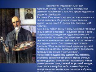 Константин Федорович Юон был коренным москви- чом, и только иностранная фами