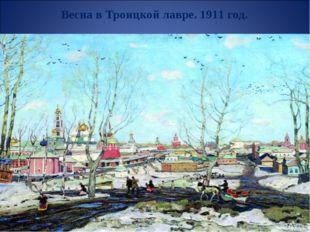 Весна в Троицкой лавре. 1911 год.