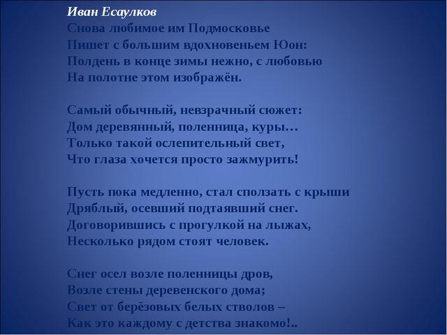 Иван Есаулков Снова любимое им Подмосковье Пишет с большим вдохновеньем Юон:...