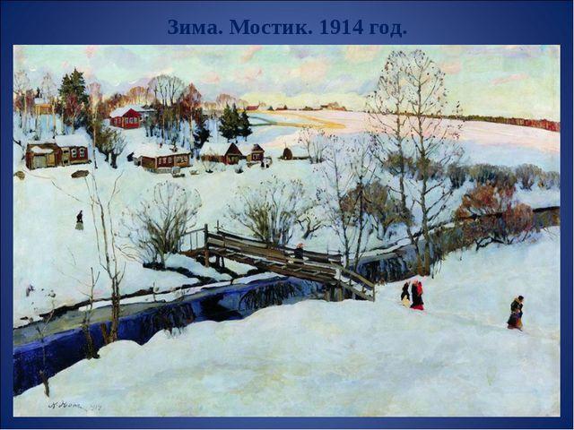 Зима. Мостик. 1914 год.